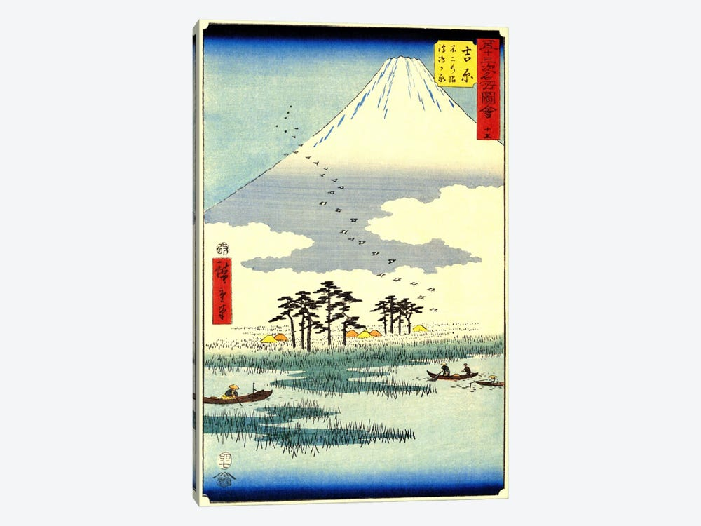 Yoshiwara, Fuji no numa ukishima ga hara (Yoshiwara: Floating Islands in Fuji Marsh) by Utagawa Hiroshige 1-piece Canvas Wall Art