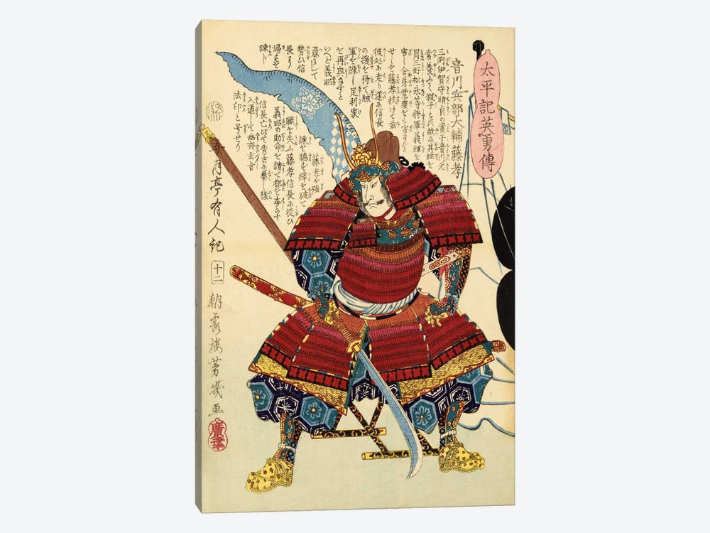 Samurai with Naginata by Unknown Artist 1-piece Art Print