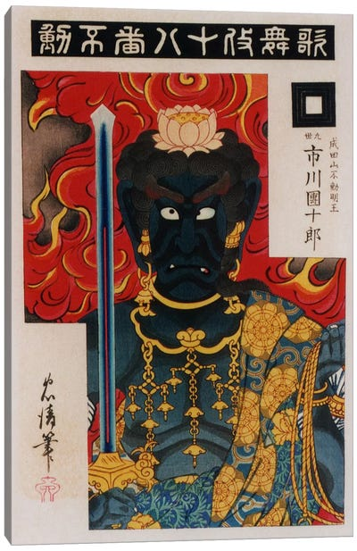 Acala (fudo) Canvas Art Print