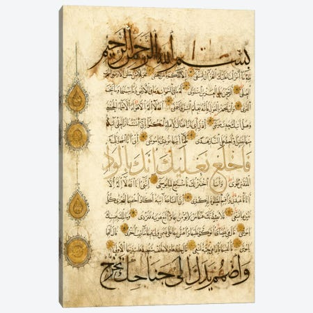 Double Leaf From The Koran Islamic Art Canvas Print #7250} Art Print