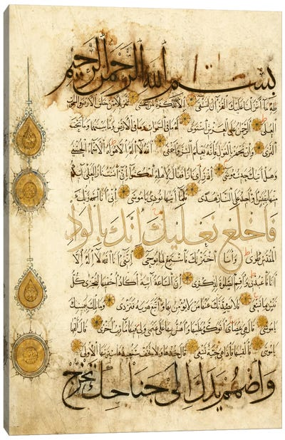 Double Leaf From The Koran Islamic Art Canvas Art Print