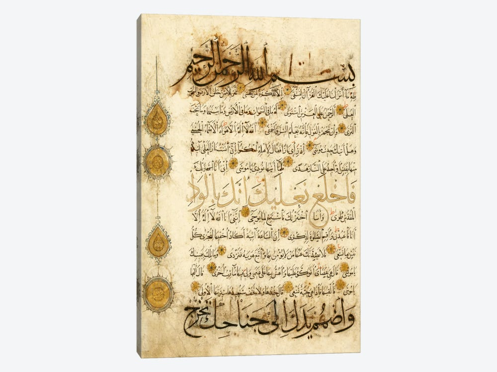 Double Leaf From The Koran Islamic Art by Unknown Artist 1-piece Canvas Artwork