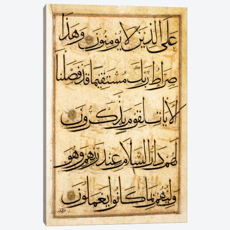 Leaf From The Koran In Gold Copy Canvas Print #7254} by Unknown Artist Canvas Artwork