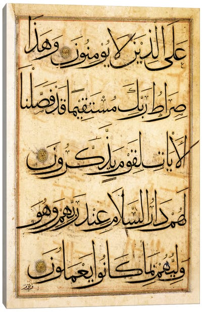 Leaf From The Koran In Gold Copy Canvas Art Print