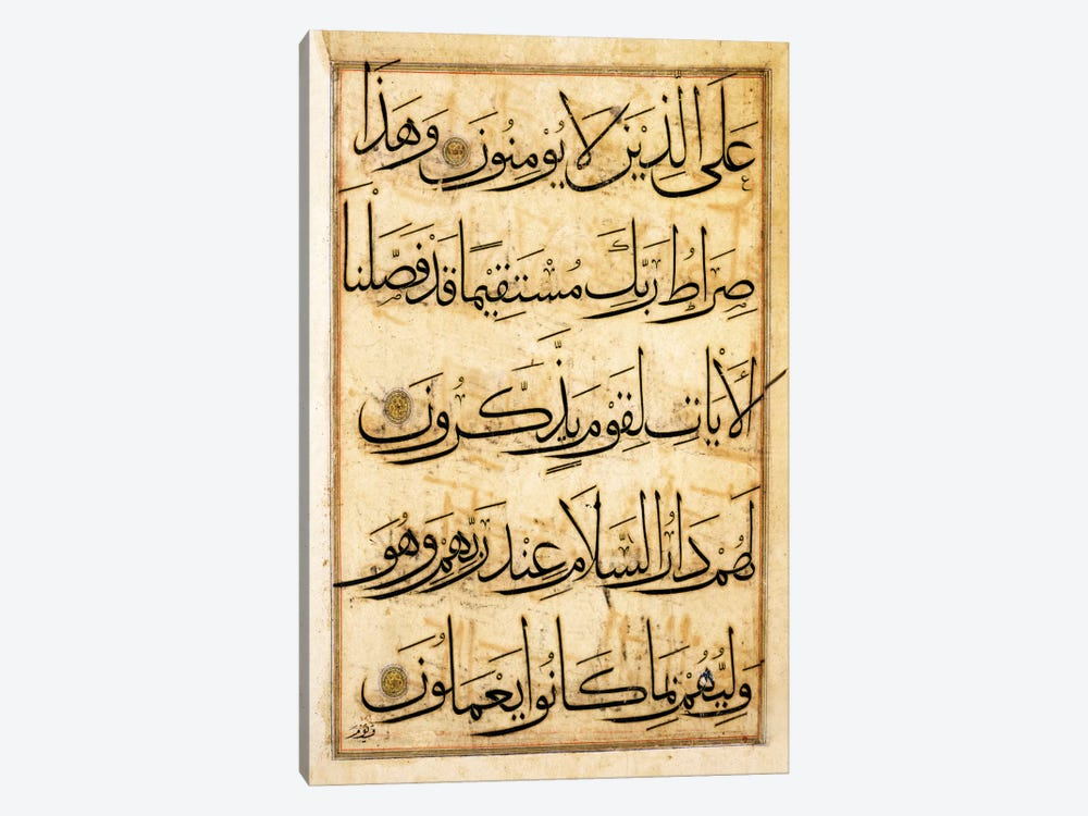 Leaf From The Koran In Gold Copy by Unknown Artist 1-piece Canvas Artwork