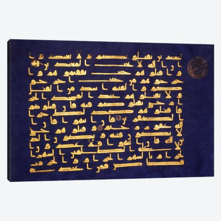 Parchment Leaf From The Koran Written In Kufic Canvas Print #7256} by Unknown Artist Canvas Art