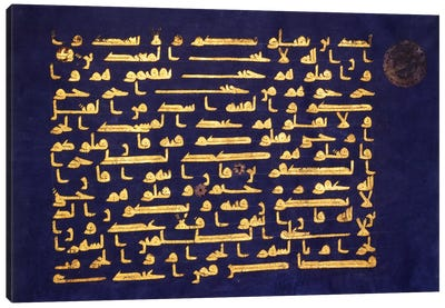 Parchment Leaf From The Koran Written In Kufic Canvas Art