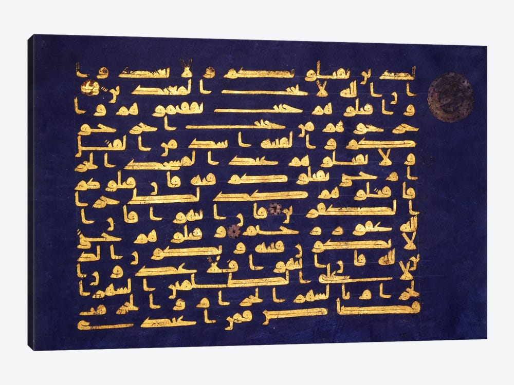 Parchment Leaf From The Koran Written In Kufic by Unknown Artist 1-piece Canvas Art