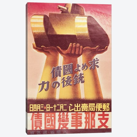 Second World War - propaganda poster for Japanese artillery Canvas Print #BMN4001} by Unknown Artist Canvas Artwork