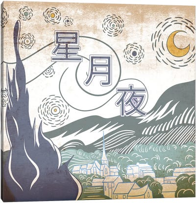 Japanese Retro Ad-Starry Night #1 Canvas Art Print