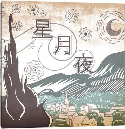 Japanese Retro Ad-Starry Night #2 Canvas Art Print