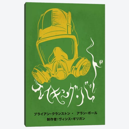 Up in Smoke Japanese Minimalist Poster Canvas Print #ICA990} by 5by5collective Canvas Wall Art