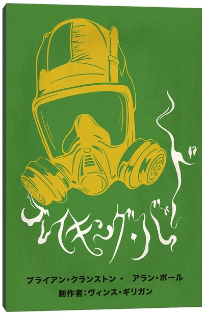 Up in Smoke Japanese Minimalist Poster Canvas Art Print