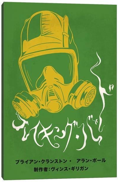 Up in Smoke Japanese Minimalist Poster Canvas Art Print