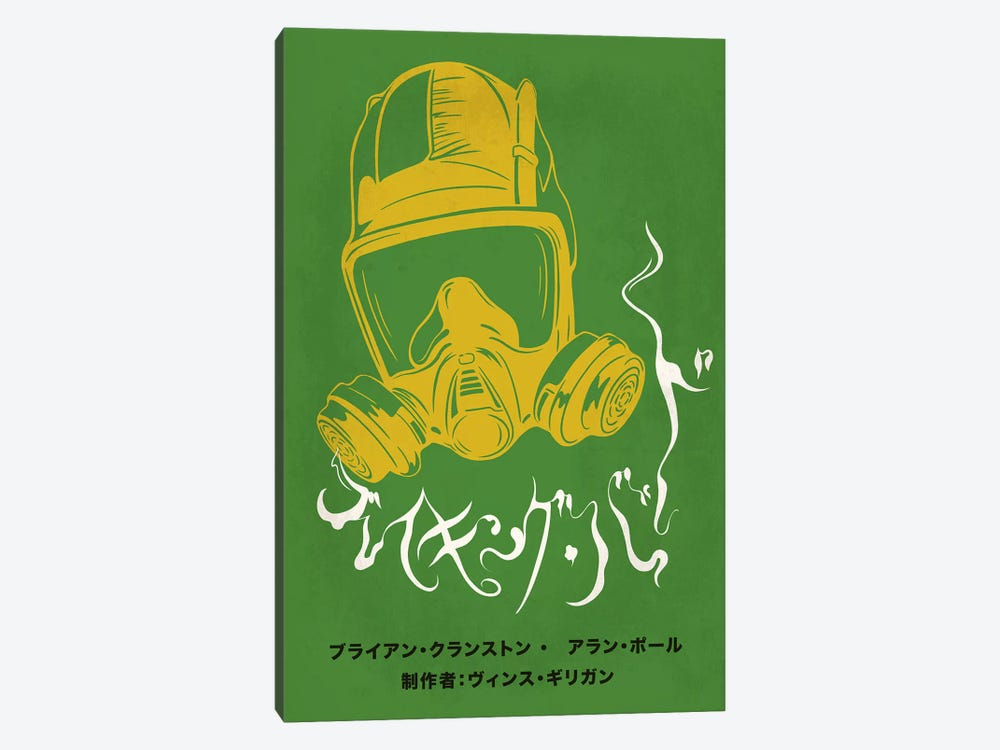Up in Smoke Japanese Minimalist Poster by 5by5collective 1-piece Canvas Art Print