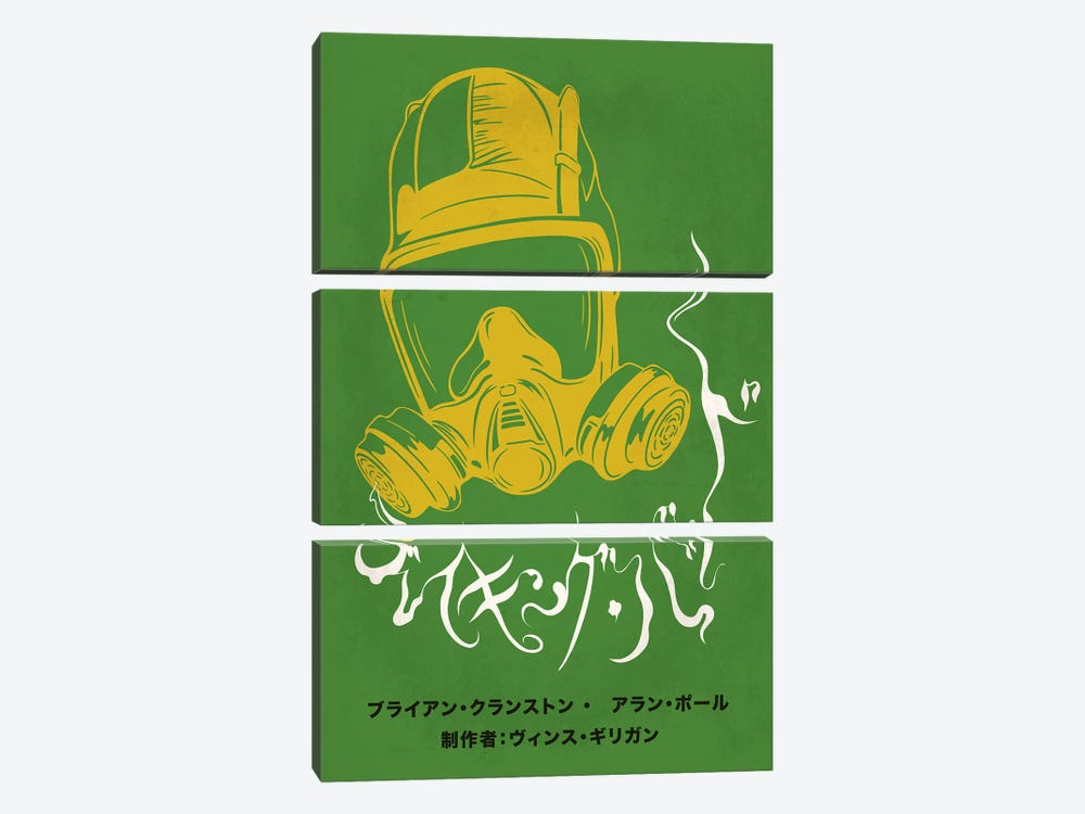 Up in Smoke Japanese Minimalist Poster by 5by5collective 3-piece Canvas Print