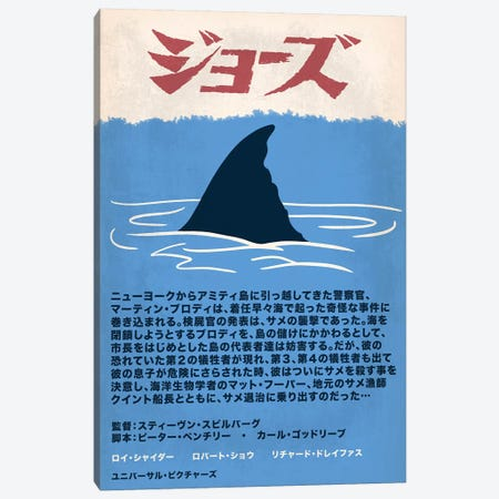 Shark Attack Japanese Minimalist Poster Canvas Print #ICA999} by 5by5collective Canvas Artwork