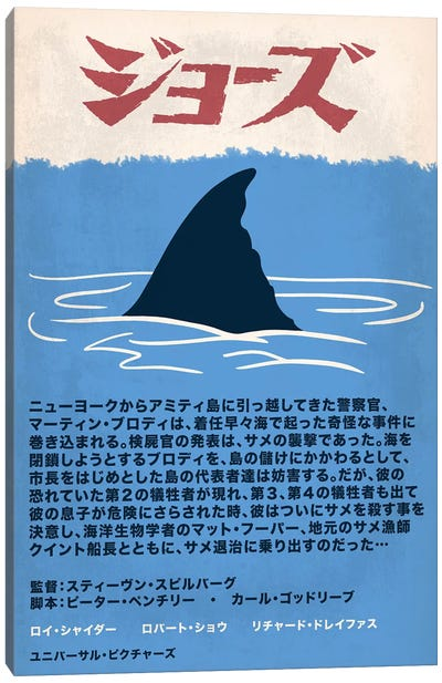 Shark Attack Japanese Minimalist Poster Canvas Art Print