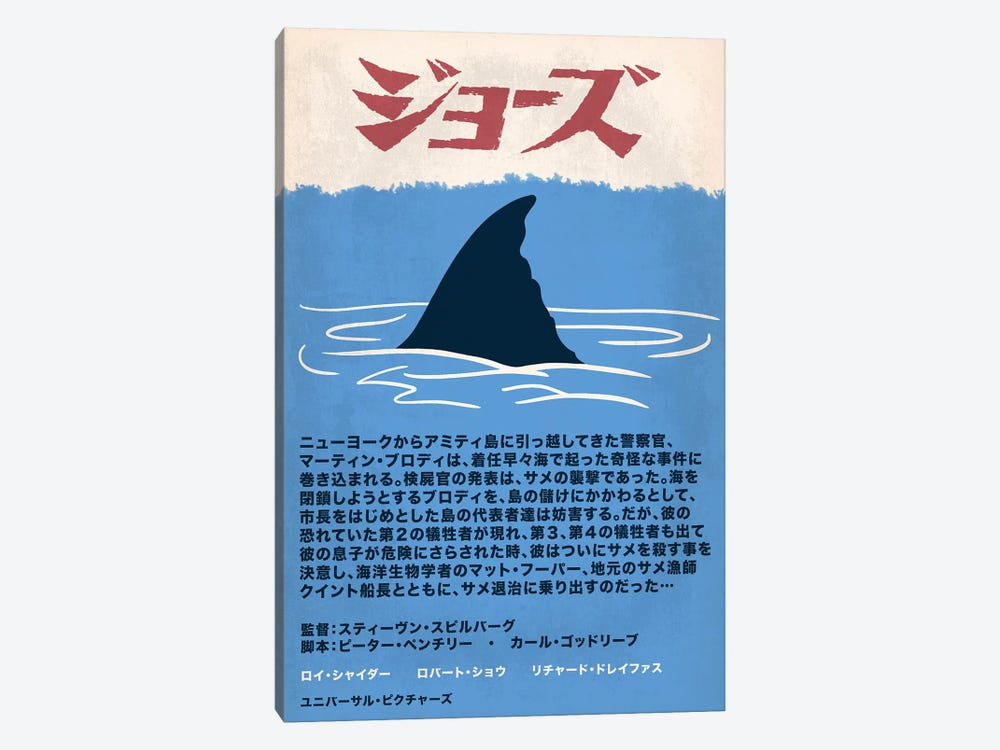 Shark Attack Japanese Minimalist Poster by 5by5collective 1-piece Canvas Art