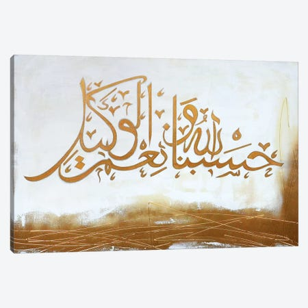 Hasbun Allahu Wa Ni'mal Wakeel - Allah Is Sufficient For Us, And He Is The Best Disposer Of Affairs Canvas Print #MMK26} by Monika Mickute Art Print