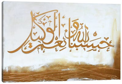 Hasbun Allahu Wa Ni'mal Wakeel - Allah Is Sufficient For Us, And He Is The Best Disposer Of Affairs Canvas Art Print