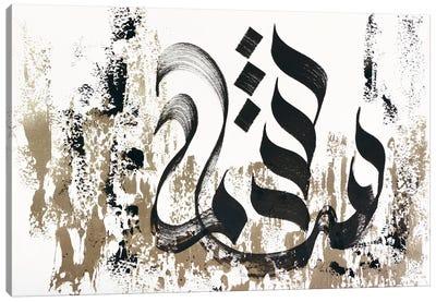 Masha Allah - God Has Willed It Canvas Art Print