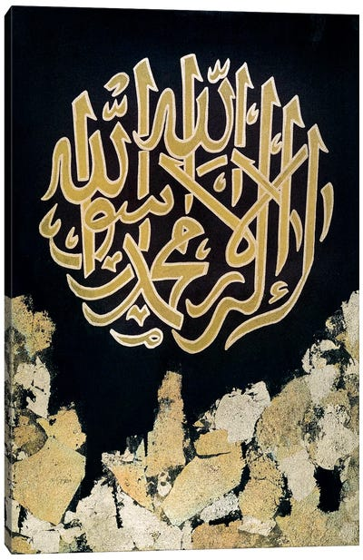 Shahada - There Is No God But Allah And Muhammad Is The Messenger Of Allah Canvas Art Print