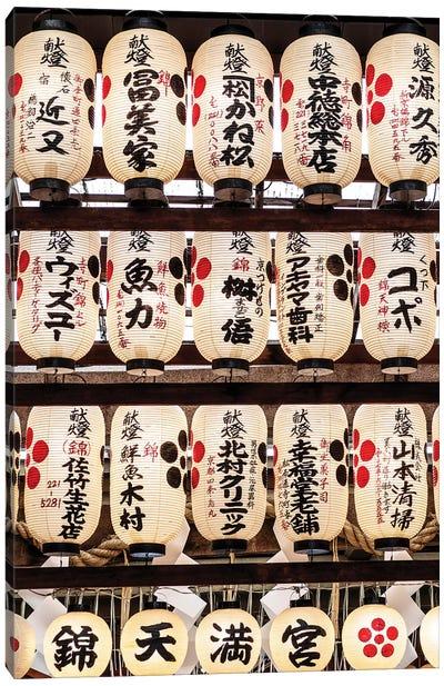 Japanese Lanterns II Canvas Art Print