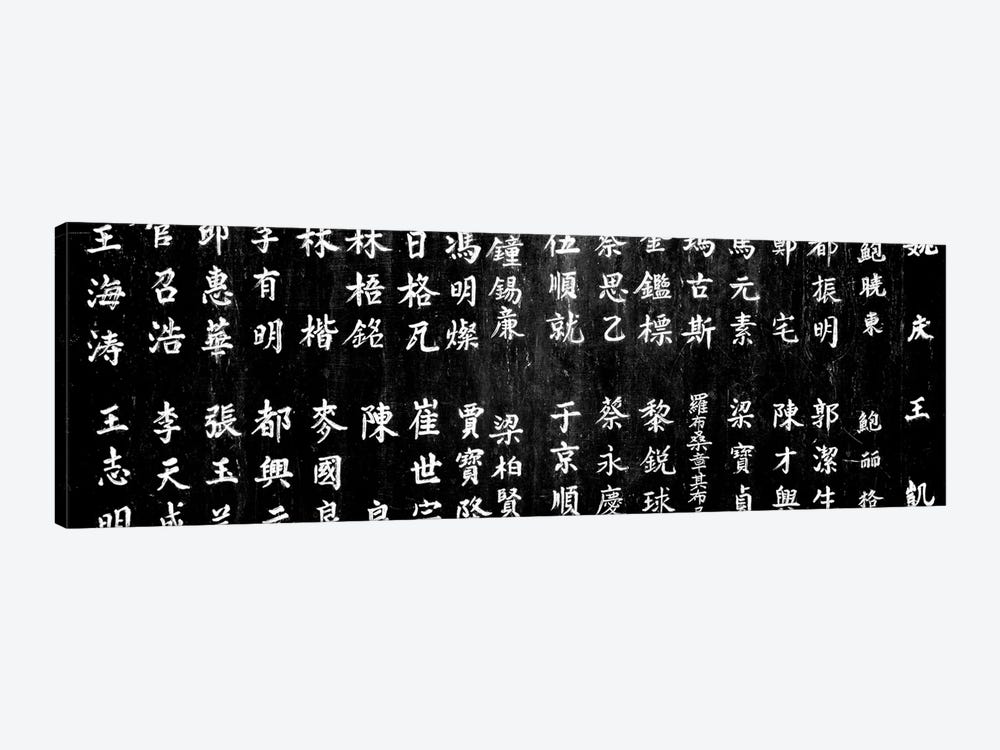 Close-Up Of Chinese Ideograms, Beijing, China by Panoramic Images 1-piece Canvas Art Print