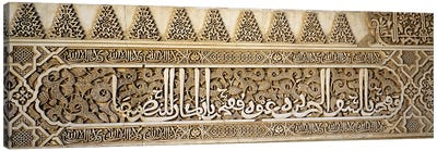 Islamic Calligraphy Carving, Court Of Lions, Qalat Al-Hamra, Granada, Andalusia, Spain Canvas Art Print