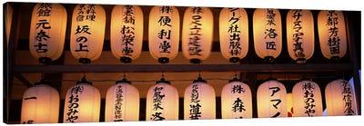 Paper lanterns lit up in a row, Kodai-ji, Higashiyama Ward, Kyoto City, Kyoto Prefecture, Honshu, Kinki Region, Japan Canvas Art Print