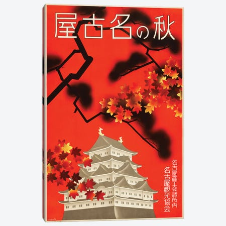 Japan Travel Canvas Print #VAC1719} by Vintage Apple Collection Canvas Art Print