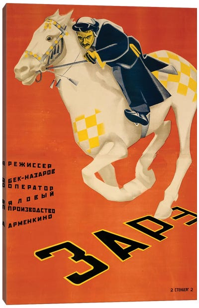 Russian Racing, 1961 Canvas Art Print